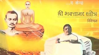 Shri Bhaktamar Stotra Gatha 11, 12, 13, 14 (Hindi)