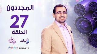 المجددون - حكاية الإمام الصعيدي - رمضان 2017