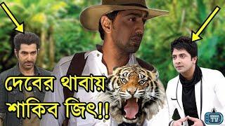 জিৎ, শাকিবকে থাবা মেরে দেবের রেকর্ড সবচেয়ে বেশী বাজেটের ছবি!! | Dev New Movie Amazon Obhijaan 2017