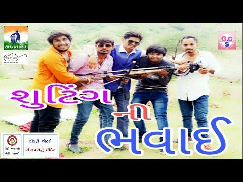 Xxx Mp4 શુટિંગ ની ભવાઈ Official Channel ગુજરાતી COMEDY SHOW With Ajay Kumar 3gp Sex