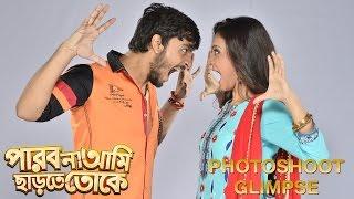 Photoshoot | পারবো না আমি ছাড়তে তোকে | Bonny | Koushani | Raj Chakraborty
