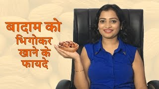 बादाम को भिगोकर खाने के फायदे | Health Benefits of Soaked Almonds for WEIGHT LOSS & Heart in Hindi