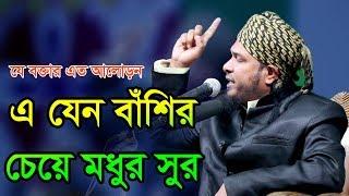 Bangla Waz 2018 Maulana Obaidullah Mazhari   হযরত মুসা(আঃ) এর সাথে আল্লাহ তায়ালার কপোতকথন