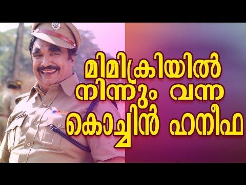 Xxx Mp4 മിമിക്രിയിൽ നിന്നും വന്ന താരങ്ങൾ Vol 1 Cochin Haneefa Malayalam Comedy Actor 3gp Sex