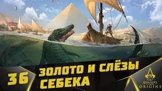 Прохождение Assassin's Creed: Origins (на русском) #36 - Золото и слёзы Себека