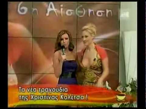 Hot Greek Girls