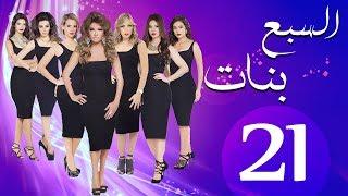 مسلسل السبع بنات الحلقة  | 21 | Sabaa Banat Series Eps