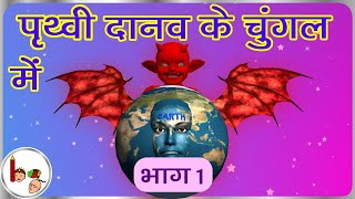 Short Story - Saving the Earth from Demon - Part 1 - Hindi