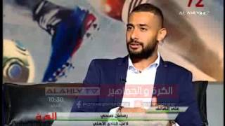 كوميديا رمضان صبحى وحسام عاشور مع احمد عادل عبد المنعم على الهواء