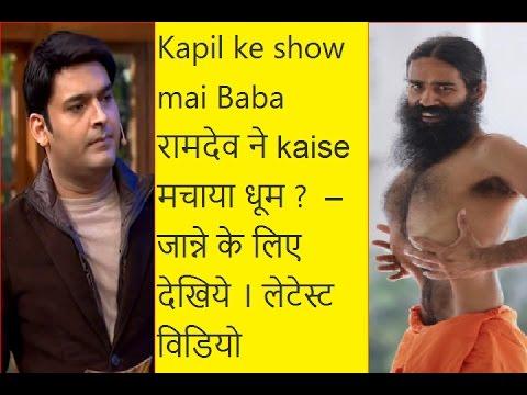 Kapil ke show mai Baba रामदेव ने kaise मचाया धूम -  जान्ने के लिए देखिये | लेटेस्ट विडियो