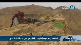 الانقلابيون يفشلون بالتقدم في محافظة لحج