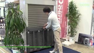 [Tokyo Motorcycle Show 2012] Garage for motorcycles BOX SHELLO - MCF Inc