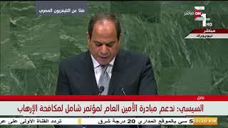 الرئيس السيسي: وجوب استعادة مصداقية الأمم المتحدة