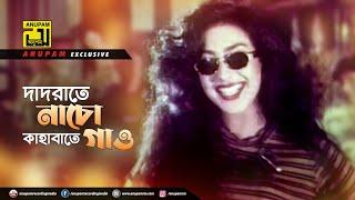 Dadrate Nacho   Chanki Pandey & Rituparna   Bangla Movie Song