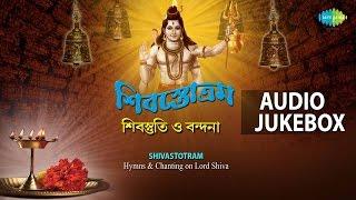 Shivaratri Special Bengali Songs   Lord Shiva Hymns & Chants   Shivastotoram Jukebox
