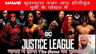Roman Reigns As Aquaman ! WWE Superstars In Justice League Trailer !Triple H India