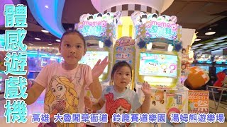 momo愛跳舞體感遊戲機 跟著優格姐姐跳舞吧! 我們在高雄 鈴鹿賽道樂園的湯姆熊遊樂場 一起玩具開箱一起玩玩具Sunny Yummy Kids TOYs
