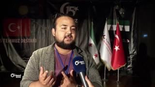 سوريون يشاركون الأتراك فرحتهم في ذكرى الانقلاب الفاشل - من تركيا