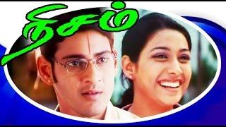 Nijam   Tamil Superhit Full Movie   Mahesh Babu