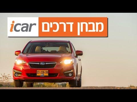 סובארו אימפרזה - חוות דעת - iCar