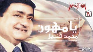 Mohamed Kandil - Hawen محمد قنديل - هون يا مهون