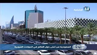 تقرير - السعودية من أعلى دول العالم في الحوادث المرورية