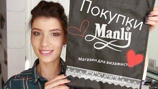 Manly макияж