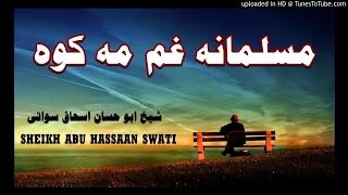 sheikh abu hassaan swati pashto bayan - غم مه کوه