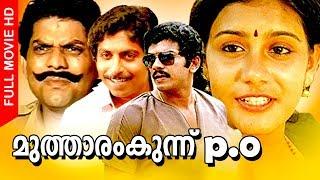 Super Hit Malayalam Comedy Movie | Mutharamkunnu P.O | Ft.Mukesh, Nedumudi Venu, Lizy