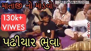 Padhiyar Bhuva | Mataji na Dakla 2017 | Jai Dada Music | HD