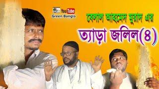 হাসির নাটকঃ ত্যাড়া জলিল-৪|Tera jolil 4|Belal Ahmed Murad। Bangla Natok। Comedy Natok। Sylheti Natok।