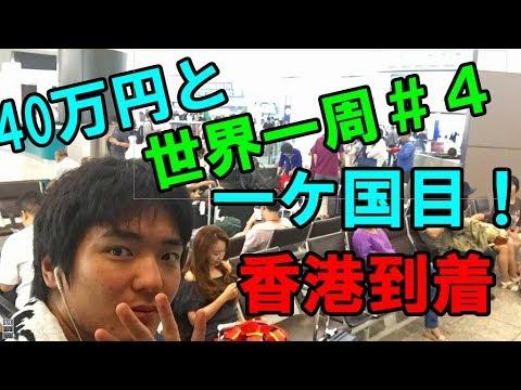 【40万円で世界一周】#4 旅立ちの日!いざ香港へ!