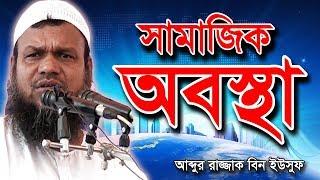 Bangla Waj Samajik Obostha by Abdur Razzak bin Yousuf - New Bangla Waz