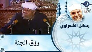 الشيخ الشعراوي | رزق الجنة