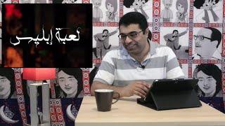مسلسلات رمضان ٢٠١٥ | لعبة إبليس | ١٦ حلقة