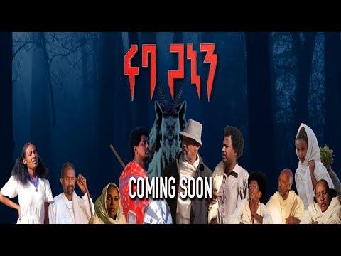 Xxx Mp4 ERI Beats New 2018 Eritrean Movie Ruba Ganin ሩባ ጋኒን Trailer 3gp Sex