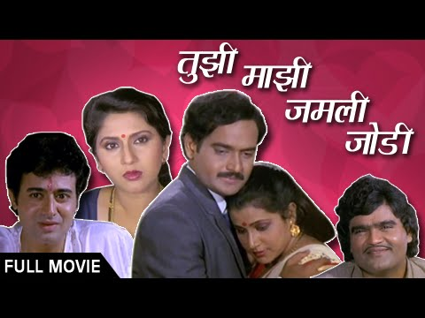 Xxx Mp4 Tuzi Mazi Jamli Jodi Superhit Marathi Movie Ashok Saraf Nivedita Joshi Savita Prabhune 3gp Sex