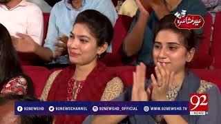 Eid Mushaira (Eid Special Show)  - 02 September 2017 - 92NewsHDPlus