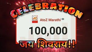 १,००,००० सदस्य/सबस्कायबर्स सेलेब्रेशन ! 1,00,000 Subscribers Celebration   AtoZ Marathi