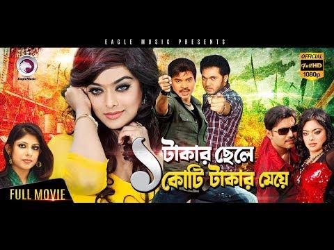 Xxx Mp4 Ek Takar Chele Koti Takar Meye Maruf Sahara Romantic Bengali Movie Exclusive Release 3gp Sex