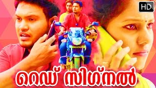 Malayalam Short film RED SIGNAL | Malayalam short films 2015 new release
