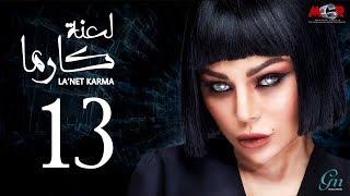 مسلسل لعنة كارما - الحلقة الثالثة عشر |La3net Karma Series - Episode |13
