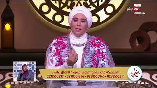 قلوب عامرة - نصيحة د. نادية عمارة لمتصلة تشكو زوجها إلى أهلها دائماً