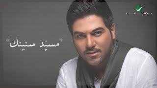 Waleed Al Shami ... Msayed Senenek - With Lyrics | وليد الشامي ... مسيد سنينك - بالكلمات