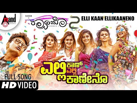 Xxx Mp4 Elli Kaan Ellikaaneno Raambo 2 Puneeth Rajkumar HD Video Song 2018 Sharan Arjun Janya 3gp Sex