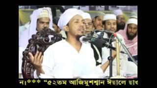 new bangla waz 2017 mawlana rafiq ullah afsari