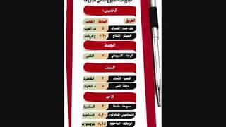 موعد مباريات الأسبوع الثاني للدوري المصري 2017