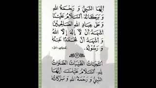 40 Salat & Salam with Arabic Text (Durood Shareef)