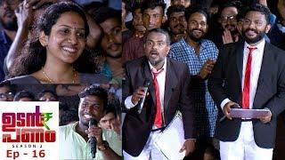 Udan Panam Season 2 | Ep - 16  Udan Panam at Cheruthuruthi | Mazhavil Manorama