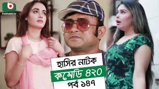 Dom Fatano Hashir Natok | Comedy 420 | EP - 147 | Mir Sabbir, Ahona, Siddik, Chitrolekha Guho, Alvi